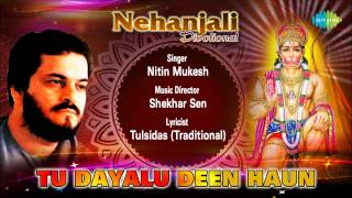 Tu Dayalu Deen Haun | Hindi Devotional Song | Nitin Mukesh