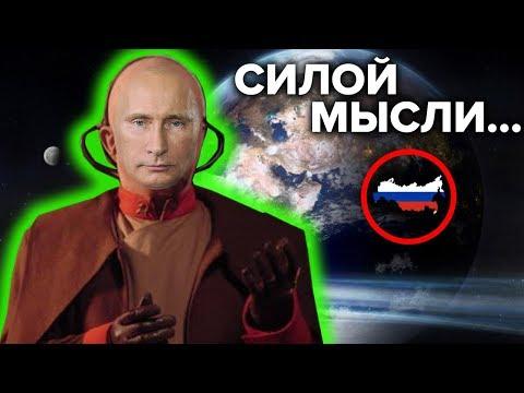 Как Путин собирается править из космоса. ТОП реальных маразмов РФ - Гражданская оборона