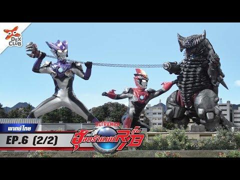 Ultraman R/B l อุลตร้าแมน รู้บ ตอนที่ 6 (2/2) [พากย์ไทย OFFICIAL]