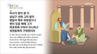 [하루 20분 공동체성경읽기] 5/20 역대하 16-1…