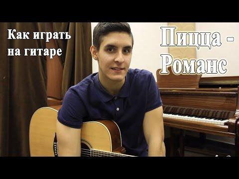 Группа ПИЦЦА - РОМАНС аккорды,бой (Разбор Песни)/ Как Играть на Гитаре Пицца Романс