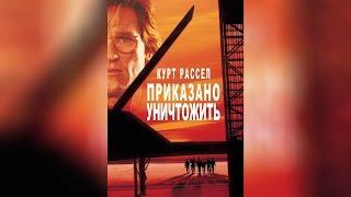 Приказано уничтожить (1996)