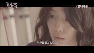 [퍼즐] 예고편 Pazuru (2014) trailer (KOR)