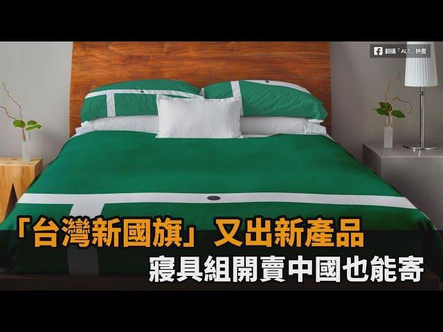 「台灣新國旗」又出新產品 寢具組開賣中國也能寄-民視新聞