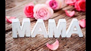 Самый лучший День Мамы. Старшая группа 2017.