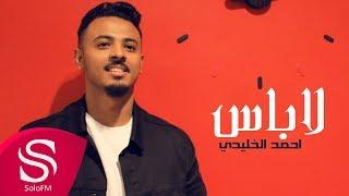 لا باس - أحمد الخليدي ( حصرياً ) 2019