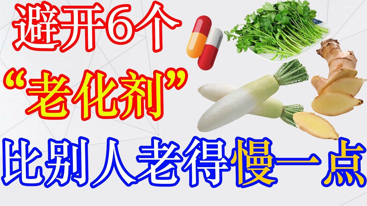 """50岁后,人体会加速衰老!避开6个""""老化剂"""",让你比别人老得慢一点~   李医生谈健康【中医养生】"""