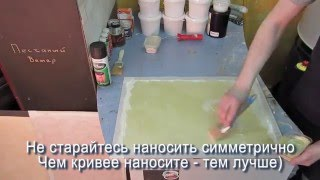 Нанесение декоративной краски с эффектом песка(1 слой - грунтовка глубокого проникновения. 2 слой - грунт-краска для подложки. В данном случае Latex Primer S. 3 слой..., 2016-05-05T21:43:43.000Z)