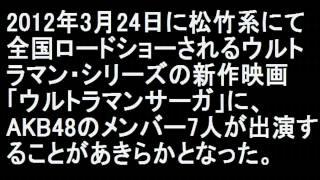 AKB48メンバーが地球防衛隊に! 映画「ウルトラマンサーガ」に出演 TOWER...