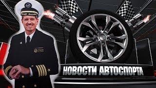 Сликовая пятница 24 Новости автоспорта