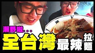今次GG了...挑戰全台灣最辣拉麵!(胃痛到差D入廠)