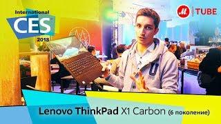 Репортаж с CES 2018: Lenovo ThinkPad X1 Carbon