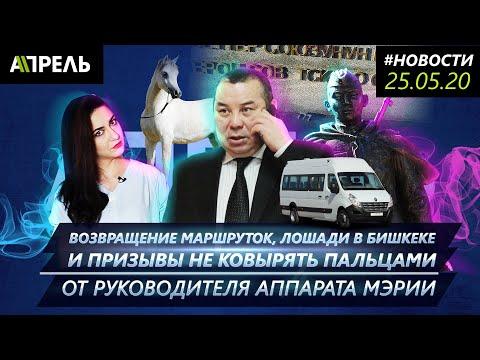 В БИШКЕК ВЕРНУЛИСЬ МАРШРУТКИ \\ Новости 25.05.2020