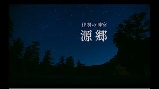 【伊勢神宮】伊勢の神宮 ‐源郷‐ ISE-JINGU