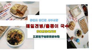 강원도 영월군 맛집 서부시장 메밀전병/올챙이국수韩国江原…