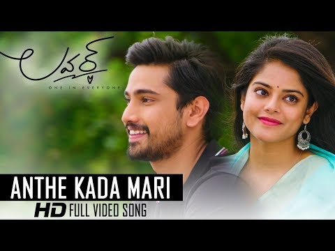 Lover Video Songs - Anthe Kada Mari Full Video Song | Raj Tarun, Riddhi Kumar | Dil Raju