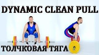 ТЯГА ТОЛЧКОВАЯ ДИНАМИЧЕСКАЯ / DYNAMIC CLEAN PULL / S Bondarenko (Weightlifting & CrossFit)