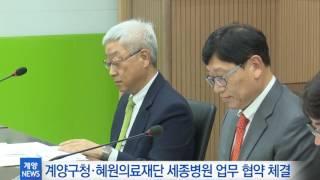 8월 1주_계양구청·혜원의료재단 세종병원 업무 협약 체결 영상 썸네일