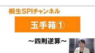 【桐生SPI対策チャンネル】玉手箱01~四則逆算~