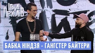Бабка Ніндзя - Реп гурт Гангстер Байтери | Квартал 95