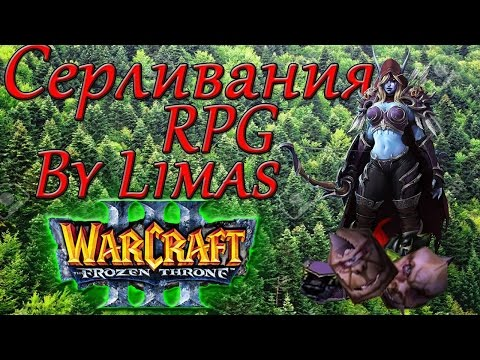 Серливания RPG V0.9 - WarCraft - Мясисто!