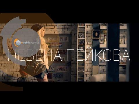 Nevena Peykova feat. Steven Achikor - Da izbyagame (Official Teaser)