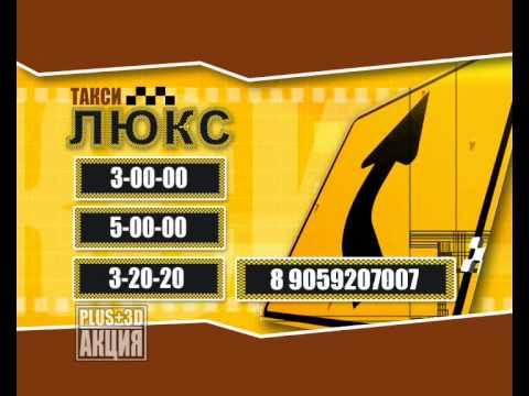 Люксовое одесское такси! Такси «Люкс», 735-35-35 | 360x480