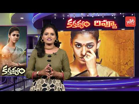 Nayanthara's Karthavyam Telugu Movie Review And Rating | Public Review | Tollywood | YOYO TV Channel