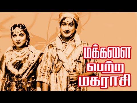 Makkalai Petra Maharasi | Sivaji,Bhanumathi | Tamil Superhit Movie