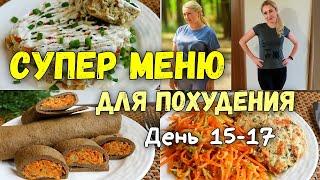 ПП Рецепты Меню для похудения Худеем Вместе 15 17 день