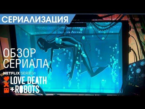 Обзор сериала Любовь, смерть и Роботы от Netflix (Love, Death And Robots)