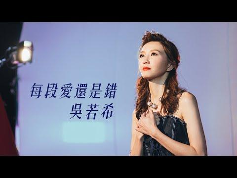 吳若希 Jinny - 每段愛還是錯 (劇集