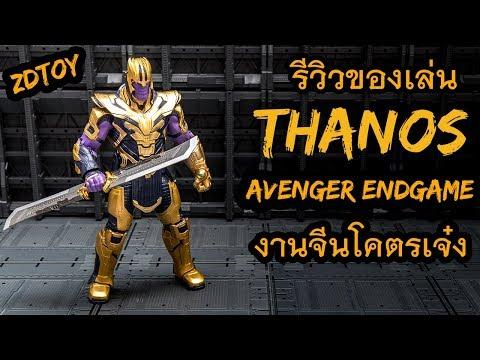 รีวิว Thanos Avenger Endgame งานจีน ZDTOY สวยจัด Review By Toytrick