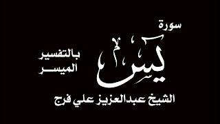 سورة يس كاملة من نادر القراءات للشيخ: عبدالعزيز علي فرج رحمه الله