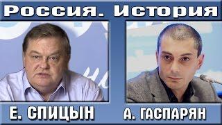 Армен Гаспарян и Евгений Спицын 15.10.2016