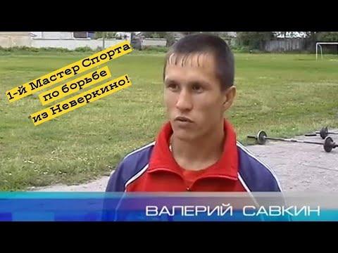 Архив: г. Кузнецк, Савкин Валерий готовится к 1-й летней Спартакиаде молодёжи!