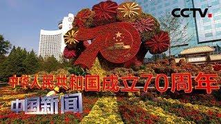 [中国新闻] 新闻观察:花团锦簇红旗飘扬 喜迎国庆气氛热烈 | CCTV中文国际