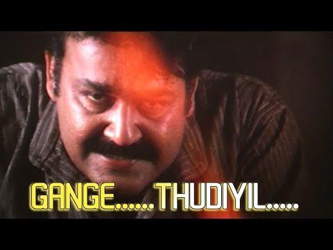 Gange....Thudiyil...  - Vadakkumnadhan Malayalam Movie Song | Mohanlal | Padampriya