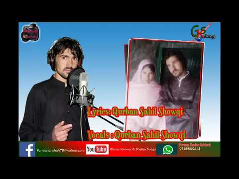 khowar New Song 2019 Vocals:Qurban Sahil ShowqiLyrics: Qurban Sahil Showqi  new song 2019