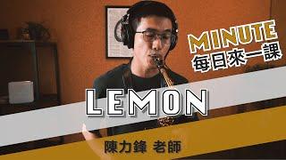 《每日來一課》Lemon / 米津玄師