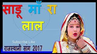 Sadu mara lal aaya | साडू माँ रा लाल | रानी रंगीली का सुपरहिट सांग 2017