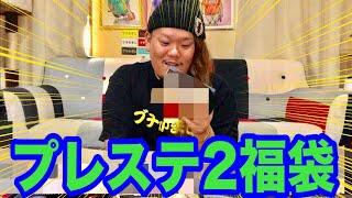 【福袋】懐かしいゲームソフト盛り沢山!!!プレステ2世代集まれ!!!
