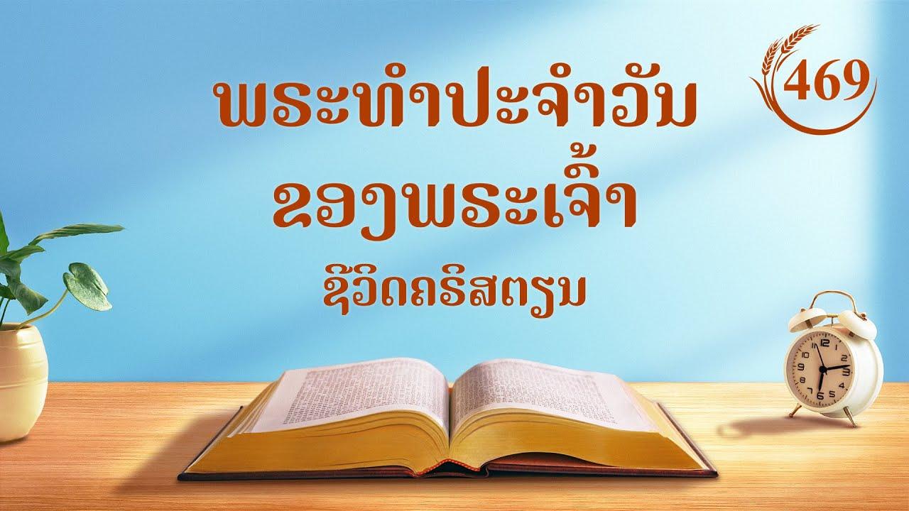 """ພຣະທຳປະຈຳວັນຂອງພຣະເຈົ້າ   """"ເຈົ້າຄວນຮັກສາຄວາມອຸທິດຂອງເຈົ້າຕໍ່ພຣະເຈົ້າໄວ້""""   ຄັດຕອນ 469"""