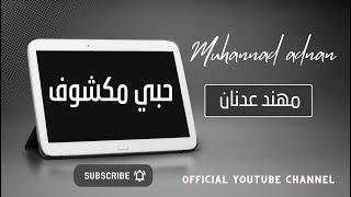 مهند عدنان - حبي مكشوف ( حصريا ) 2020