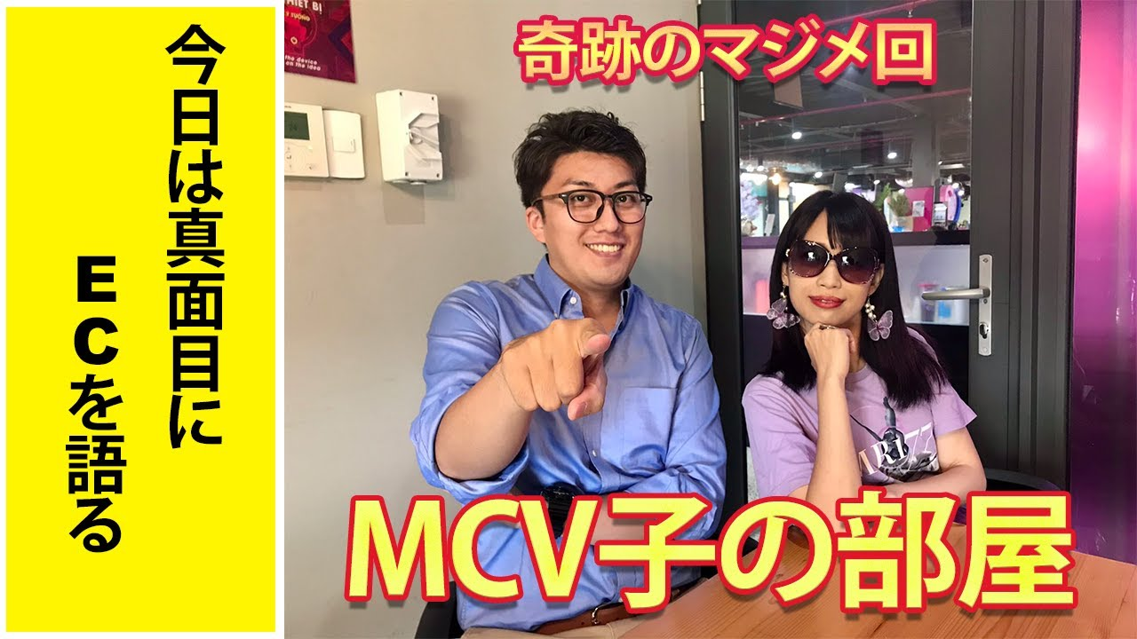 【まじめ回】MCV子の部屋 12話 「MCVが日本企業のベトナム進出をECワンストップでサポートしてるって本当?」