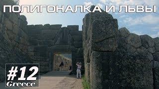 Микенские львы и полигональная кладка. Греция#12