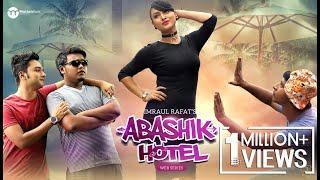 Abashik Hotel   EP - 03   Shamim Hasan Sarkar   Raha   Sporshia   Tamim   Tawsif   Eid Natok 2018