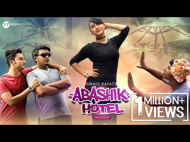 New Bangla Natok   Abashik Hotel   EP - 03   Shamim Hasan Sarkar, Raha, Sporshia, Tawsif   Eid Natok