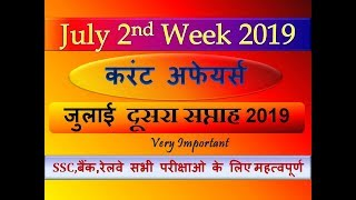 July 2nd Week Current Affairs 2019 // July 2019 Important Current Affairs