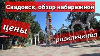 Скадовск, обзор набережной, пляжа, цены, развлечения.